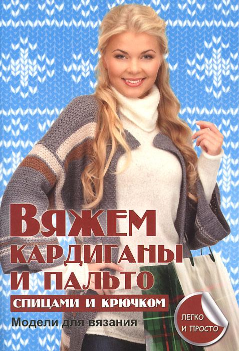 Е. А. Каминская Вяжем кардиганы и пальто спицами и крючком цена и фото