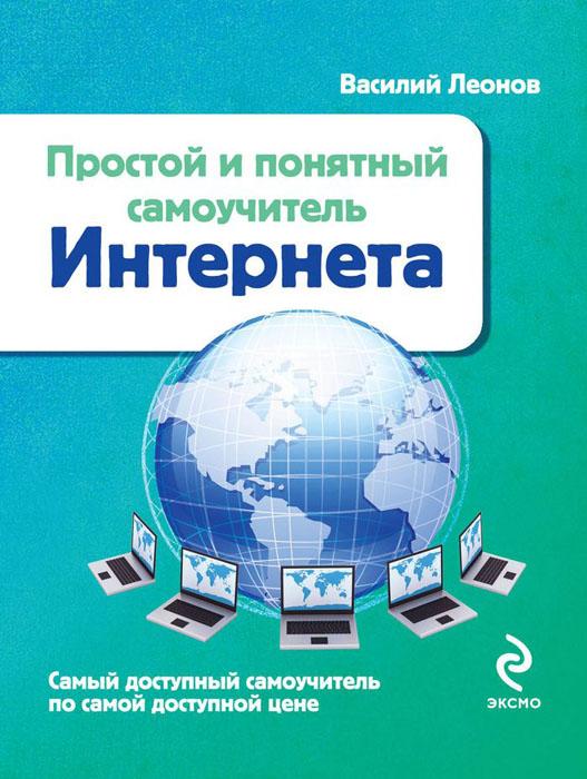 Василий Леонов Простой и понятный самоучитель Интернета алексей знаменский визуальный самоучитель интернета