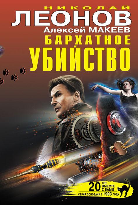 Николай Леонов, Алексей Макеев Бархатное убийство