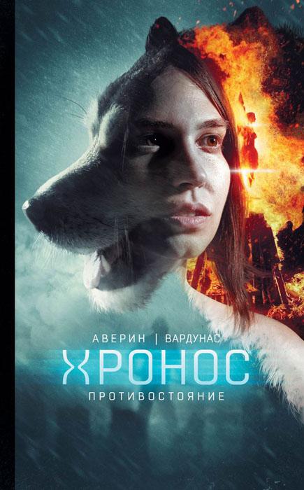 Никита Аверин, Игорь Вардунас Противостояние