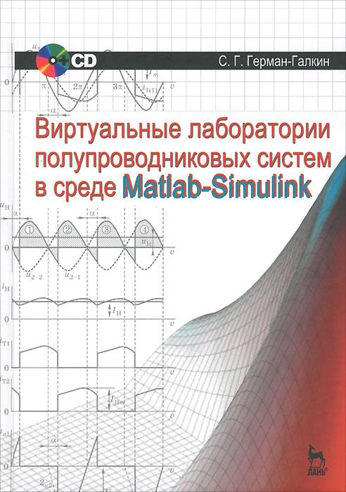 С. Г. Герман-Галкин Виртуальные лаборатории полупроводниковых систем в среде Matlab-Simulink. Учебник (+ CD-ROM)