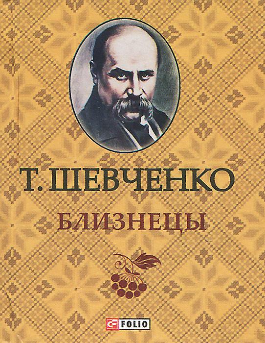 Т. Шевченко Близнецы (миниатюрное издание)