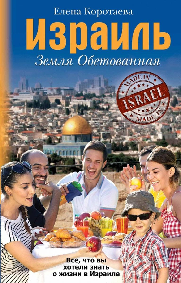 Елена Коротаева Израиль. Земля обетованная