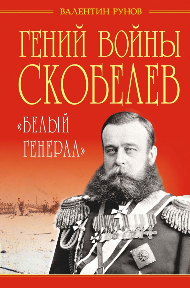"""Валентин Рунов. Гений войны Скобелев. """"Белый генерал"""""""