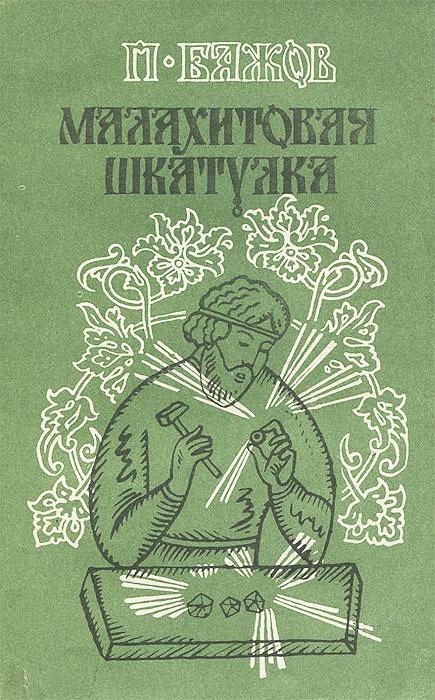 П. Бажов Малахитовая шкатулка. Сказы. Книга 2 п п бажов серебряное копытце сказы