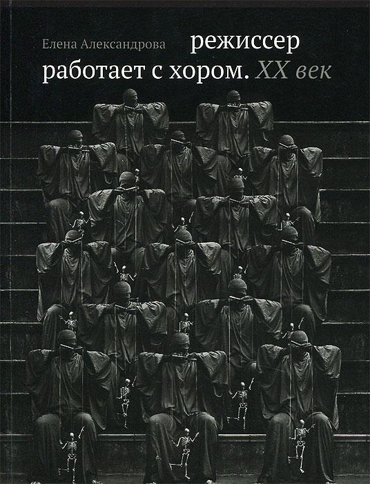 все цены на Елена Александрова Режиссер работает с хором. XX век онлайн