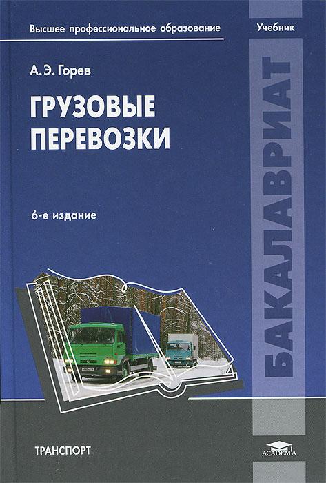 А. Э. Горев Грузовые перевозки. Учебник