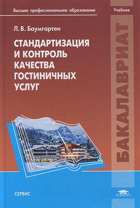 Л. В. Баумгартен Стандартизация и контроль качества гостиничных услуг. Учебник