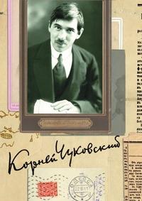 Корней Чуковский. Собрание сочинений цена и фото