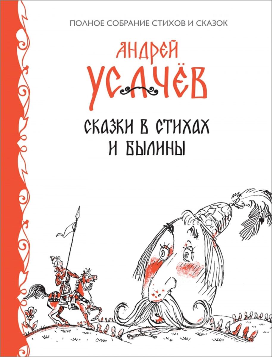 Андрей Усачев Андрей Усачев. Сказки в стихах. Былины цена 2017