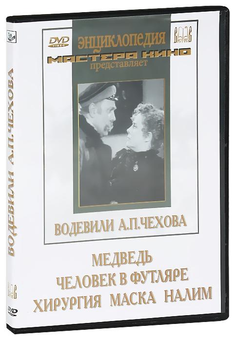 Водевили А.П. Чехова (2 DVD)