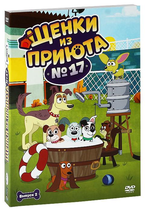 Щенки из приюта № 17: Сезон 1, выпуск 2 подарок щенку 2017