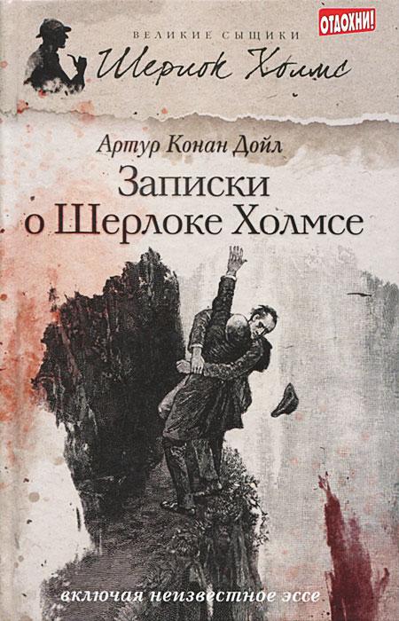 Артур Конан Дойл Записки о Шерлоке Холмсе