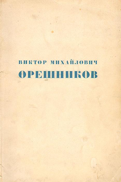 Виктор Михайлович Орешников (к 50-летию со дня рождения). Каталог