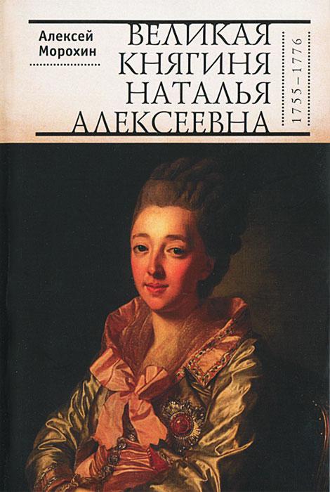 Алексей Морохин Великая княгиня Наталья Алексеевна (1755-1776)
