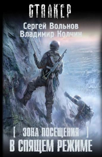 Сергей Вольнов, Владимир Колчин Зона посещения. В спящем режиме