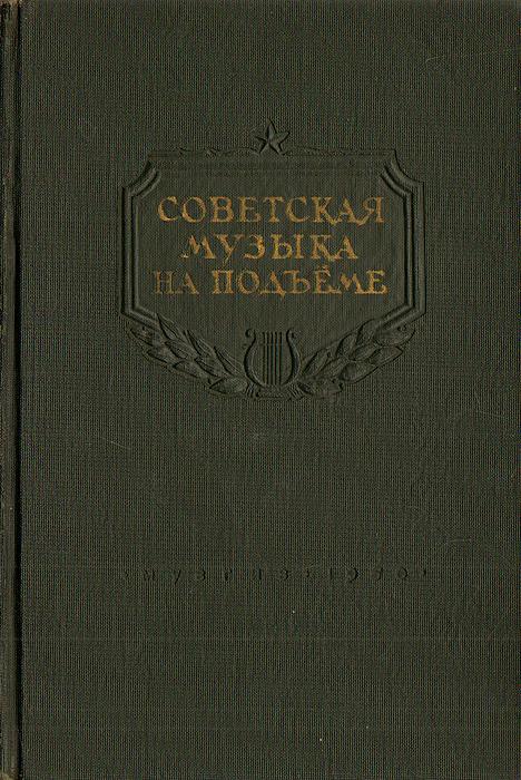 Советская музыка на подъеме