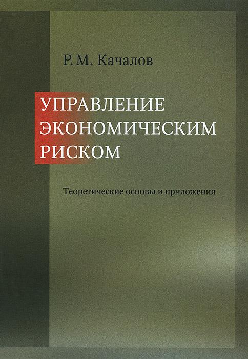 Р. М. Качалов Управление экономическим риском. Теоретические основы и приложения цена