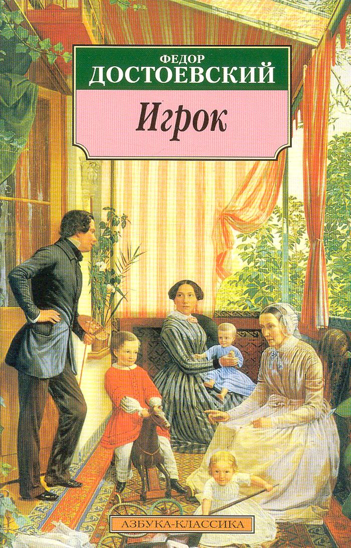 Игрок достоевского картинки