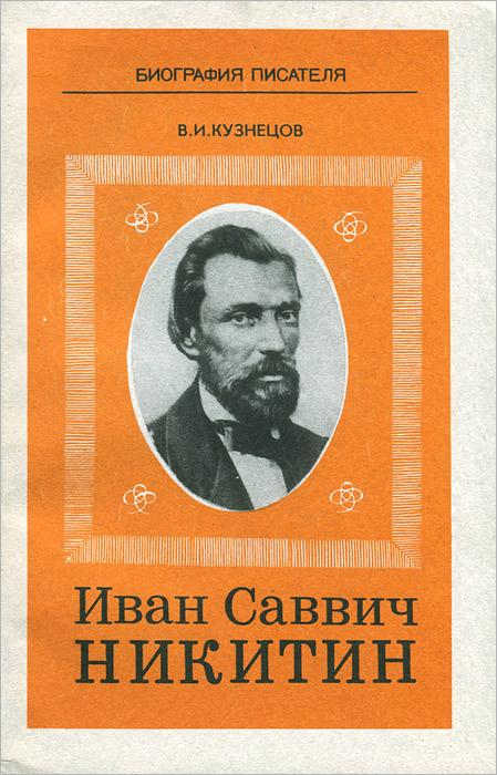В. И. Кузнецов Иван Саввич Никитин