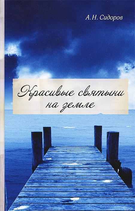 А. Н. Сидоров Красивые святыни на земле андреев н пролог рожденный на земле
