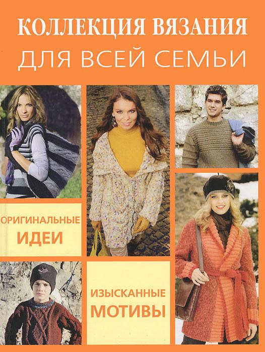 коллекция вязания для всей семьи оригинальные идеи изысканные