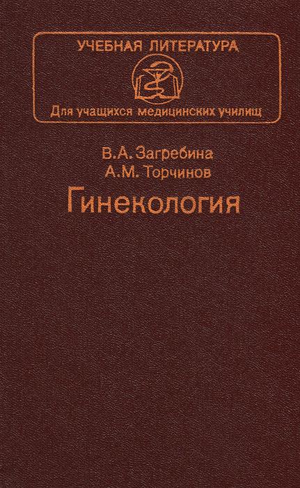 В. А. Загребина, А. М. Торчинов Гинекология. Учебник