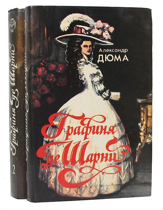 Александр Дюма Графиня де Шарни (комплект из 2 книг) джузеппе бальзамо комплект из 2 книг