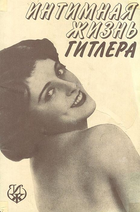 Георгий Хлебников Интимная жизнь Гитлера