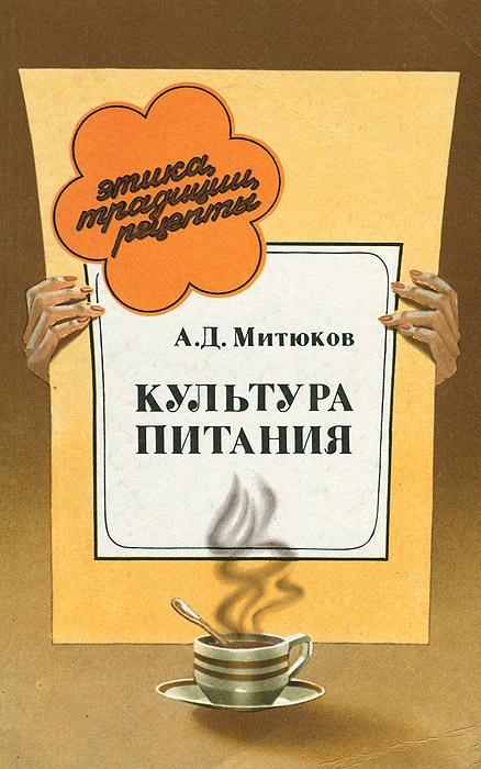А. Д. Митюков Культура питания