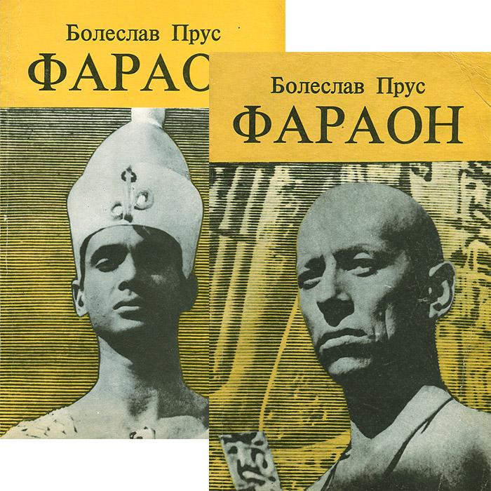 Болеслав Прус Фараон (комплект из 2 книг) сморчков а религия и власть в римской республике магистраты жрецы храмы