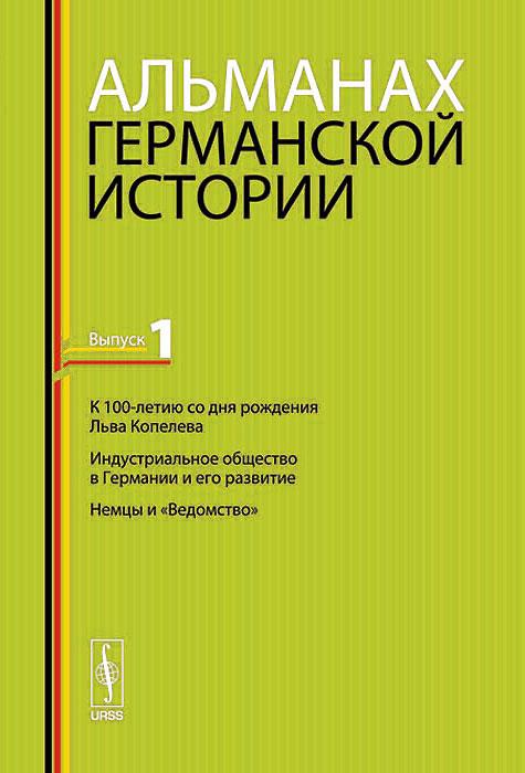 Альманах германской истории. Выпуск 1 испанский альманах 1 2008 власть общество и личность в истории