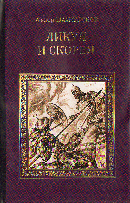 Федор Шахмагонов Ликуя и скорбя