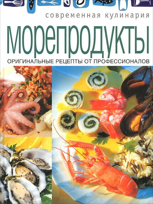 Морепродукты. Оригинальные рецепты от профессионалов фуникова н сост необычные кальмары креветки мидии к