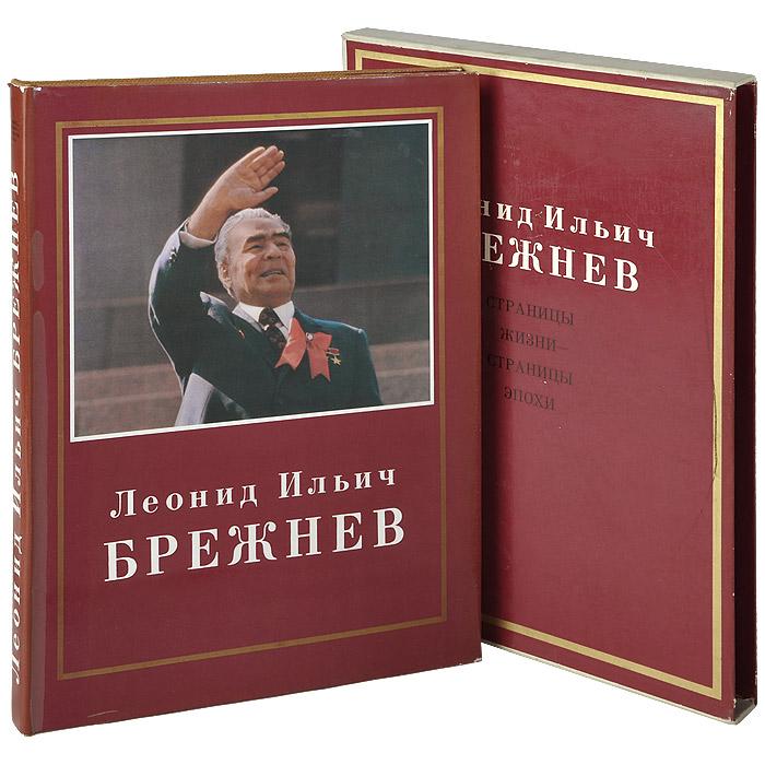 Леонид Ильич Брежнев. Страницы жизни - страницы эпохи