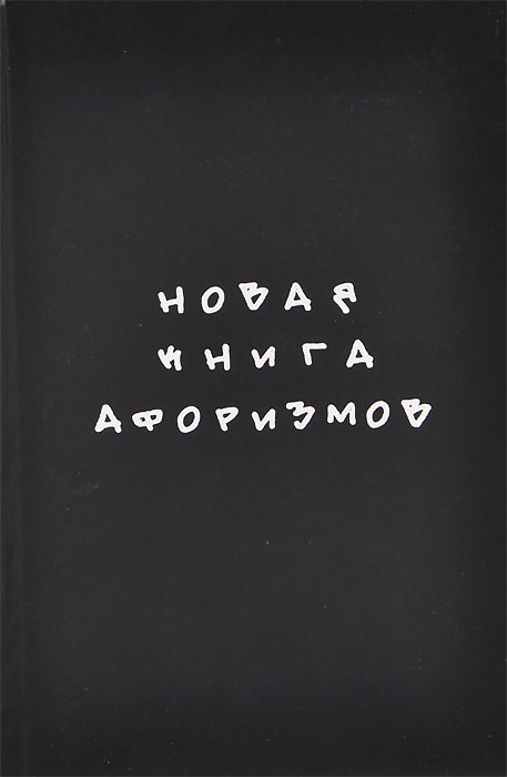 Константин Душенко Новая книга афоризмов