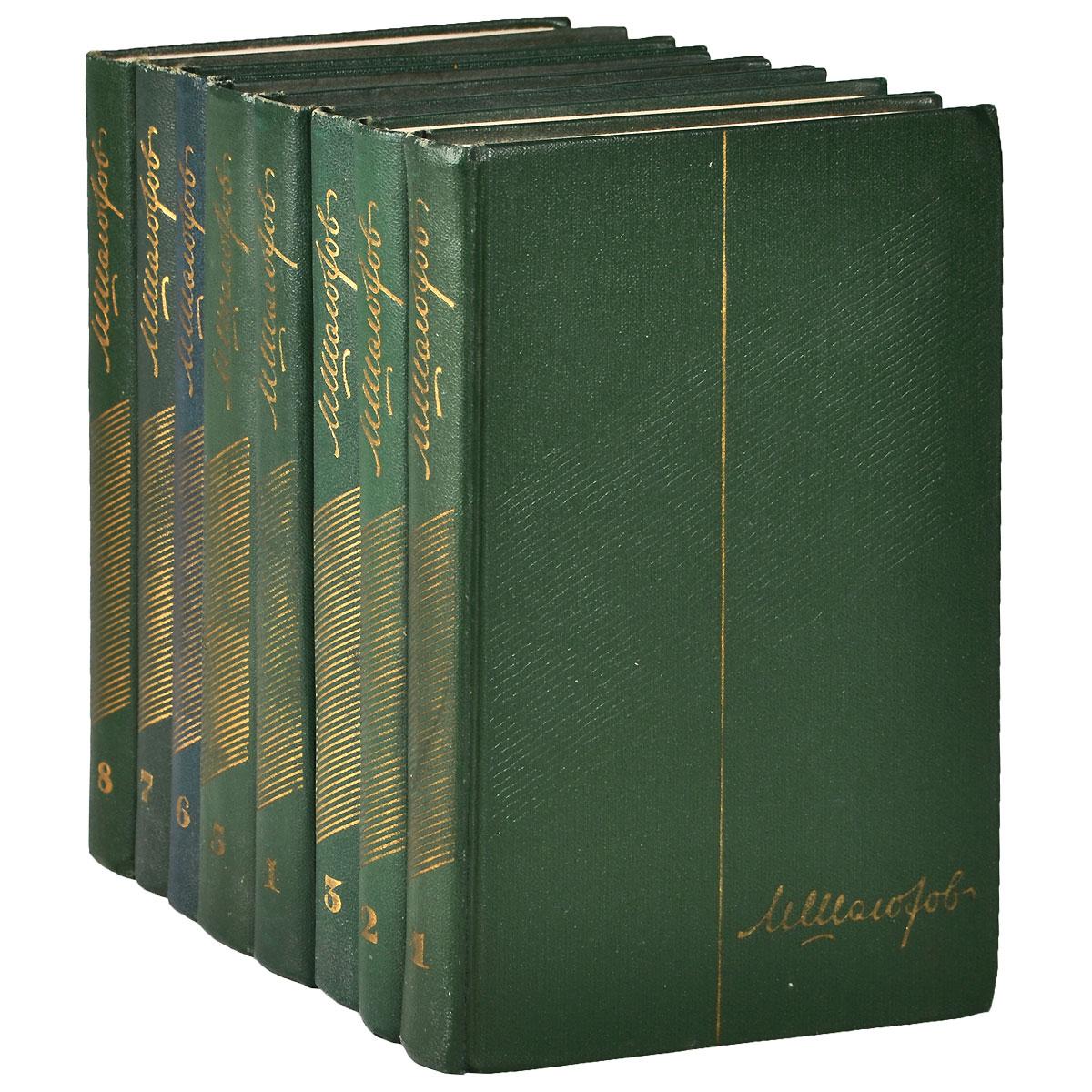 М. Шолохов М. Шолохов. Собрание сочинений в 9 томах (комплект из 8 книг)