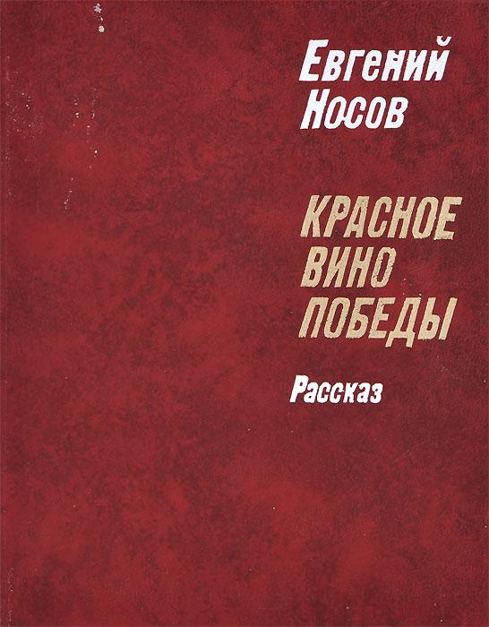 Евгений Носов Красное вино победы