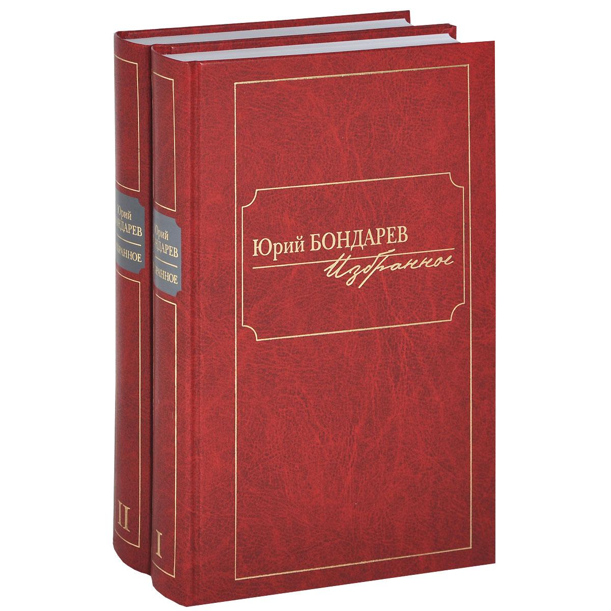 Юрий Бондарев Юрий Бондарев. Избранное. В 2 томах (комплект)