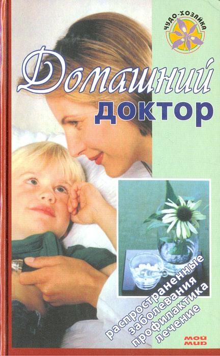 Елена Романова Домашний доктор