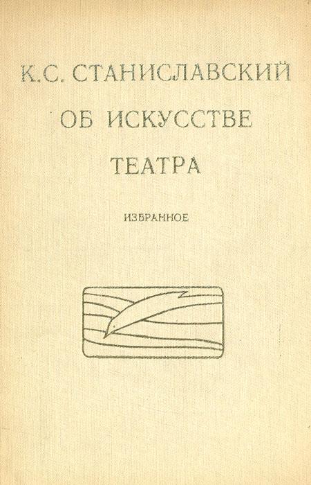 К. С. Станиславский Об искусстве театра
