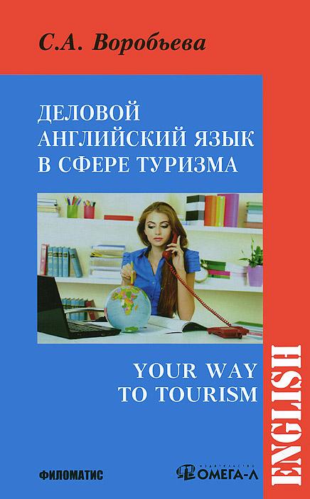С. А. Воробьева Деловой английский для сферы туризма / Your Way to Tourism недорого