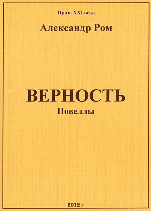 Александр Ром Верность