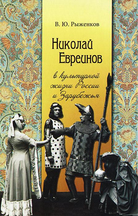 В. Ю. Рыженков Николай Евреинов в культурной жизни России и Зарубежья