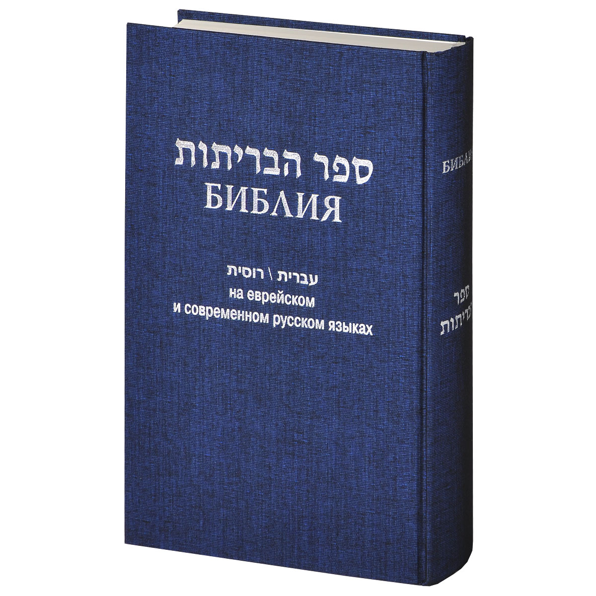 Библия. На еврейском и современном русском языках