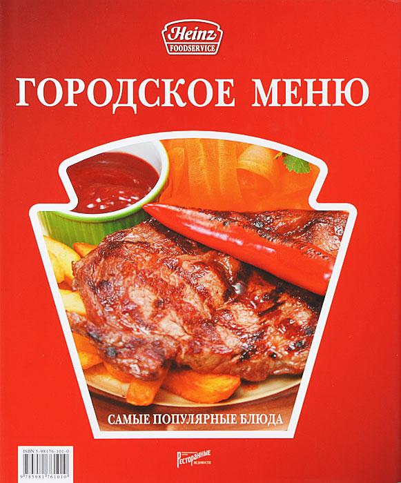 Илона Федотова Городское меню. Самые популярные блюда