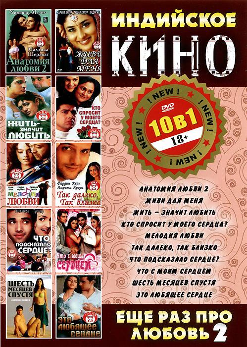 Индийское кино: Еще раз про любовь, выпуск 2 (9 в 1) нелли гореславская татьяна доронина еще раз про любовь…
