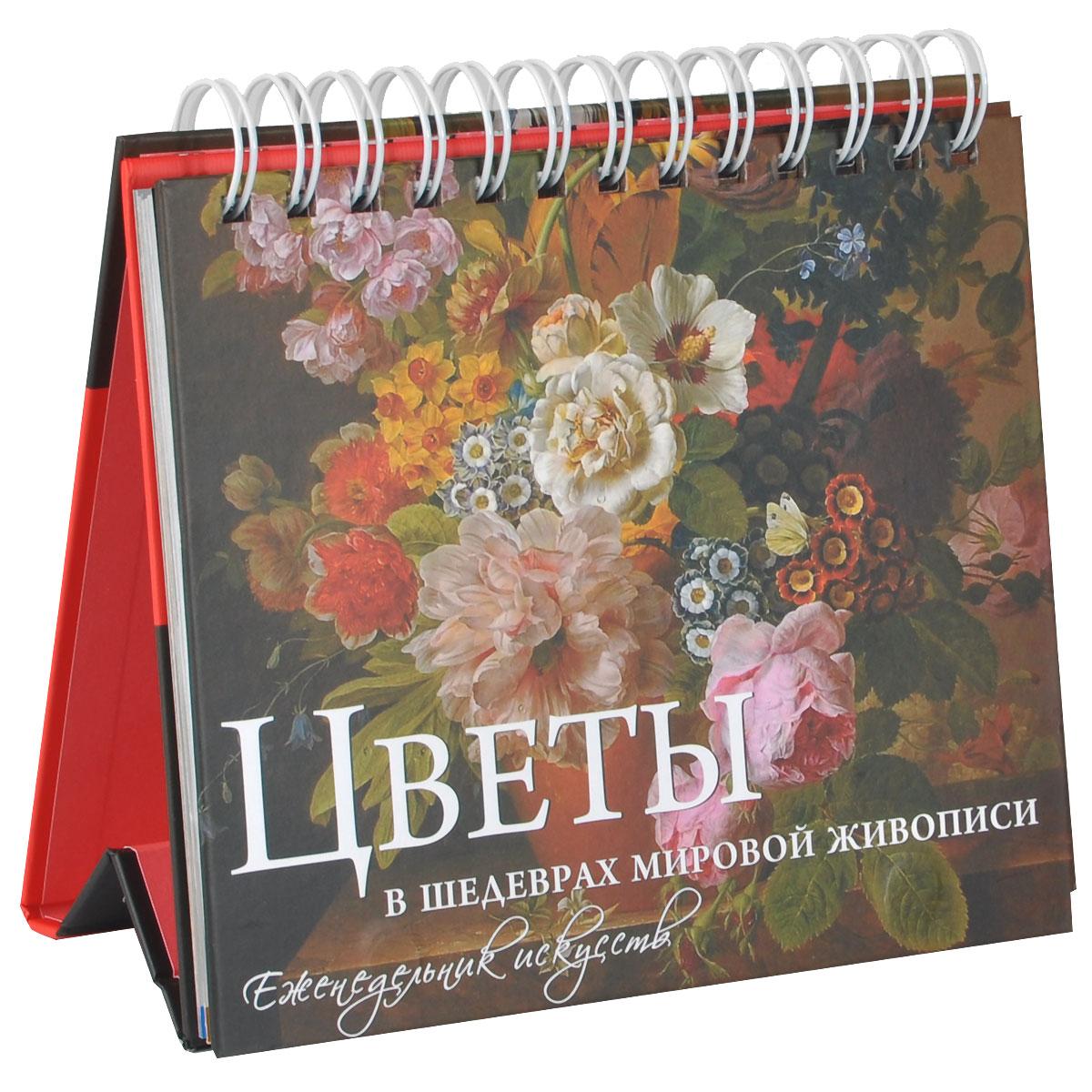 Цветы в шедеврах мировой живописи мохов с сост цветы в шедеврах мировой живописи еженедельник искусств