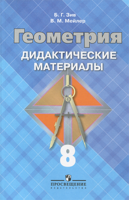 """Б. Г. Зив, В. М. Мейлер Геометрия. 8 класс. Дидактические материалы. К учебнику """"Геометрия. 7-9 классы"""""""