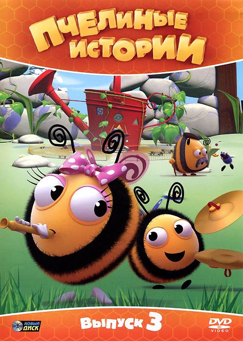 Пчелиные истории: Сезон 1, Выпуск 3